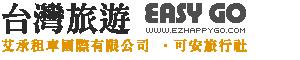 台灣旅遊 EASY GO