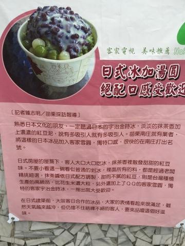 苗栗南庄(抹茶紅豆冰)